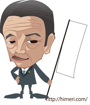麻生太郎の画像 p1_16