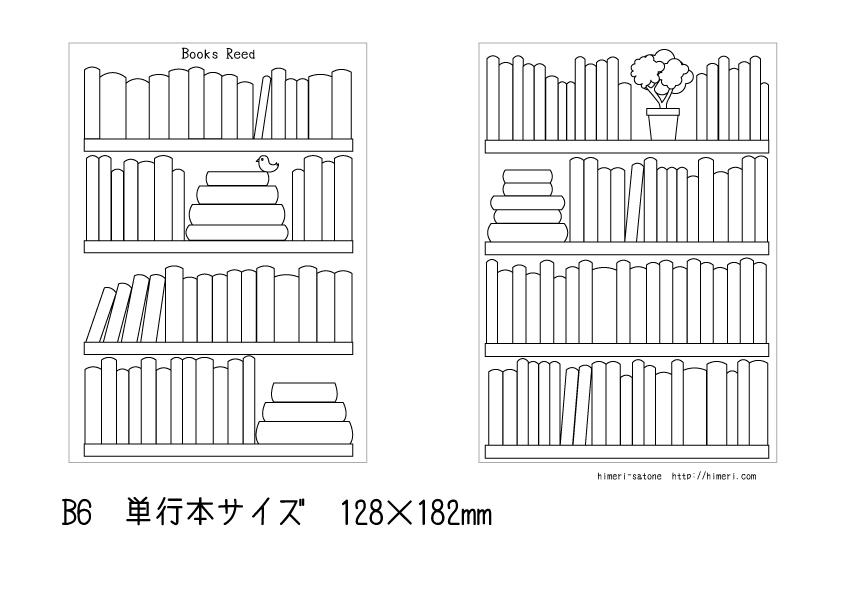 バレットジャーナル(手帳素材)本棚-単行本サイズ