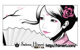墨絵-中国の女性02-